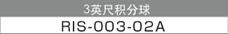 2英尺积分球 RIS-002-02A