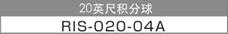 20英尺积分球 RIS-020-04A
