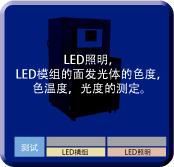 LED照明,LED模组的面发光体的色度, 色温度,光度的测定