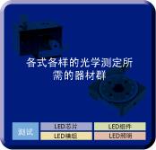 各式各样的光学测定所需的器材群
