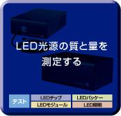 LED光源の質と量を測定する