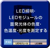 LED照明・LEDモジュールの面発光体の色度・色温度・光度を測定