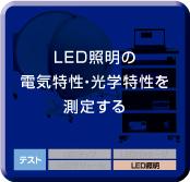 LED照明の電気特性・光学特性を測定する