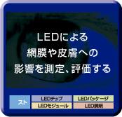 LEDによる網膜や皮膚への影響を測定・評価する
