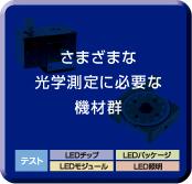 さまざまな光学測定に必要な機材群