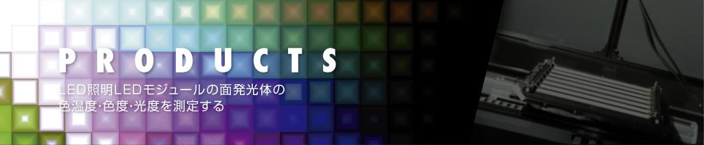 LED照明LEDモジュールの面発光体の 色温度・色度・光度を測定する